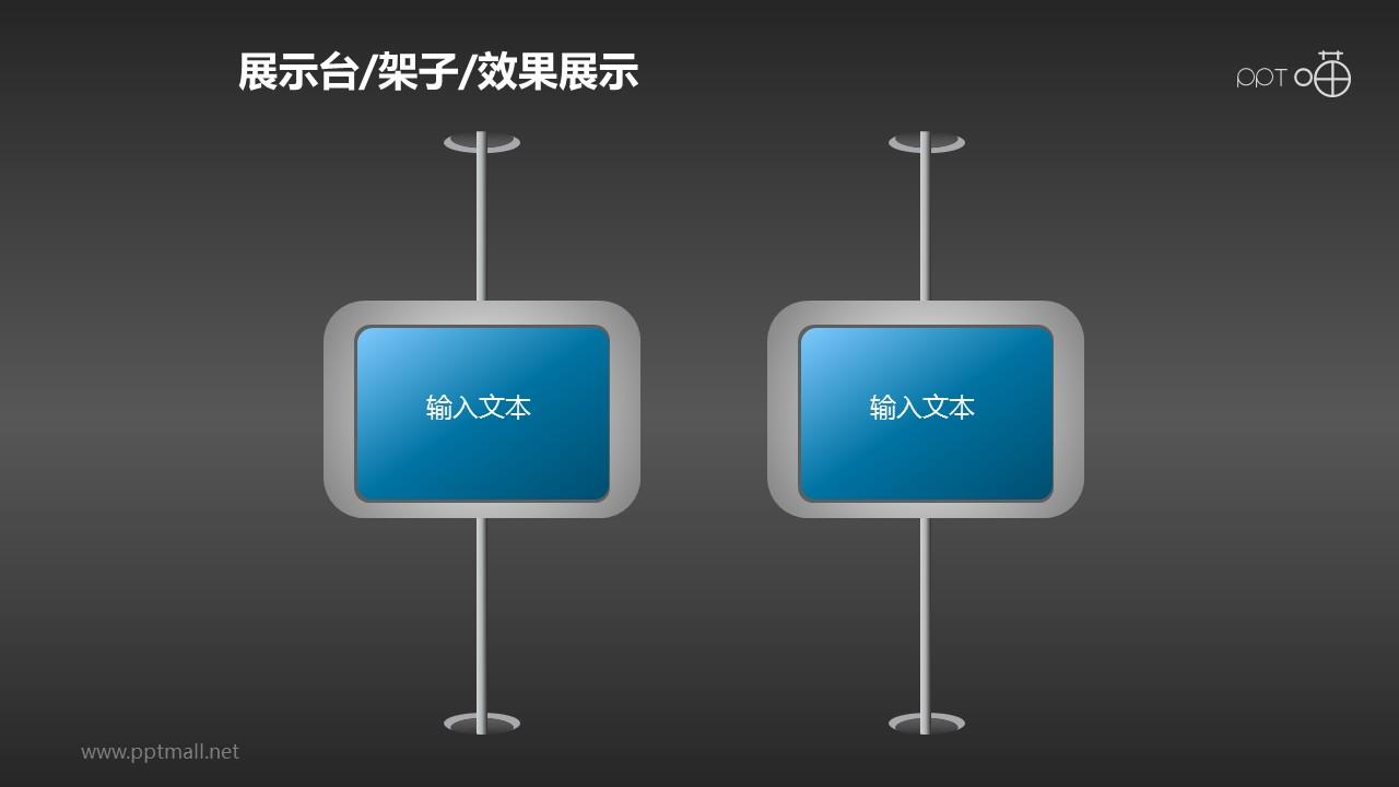 蓝色立体展示架子两部分PPT模板