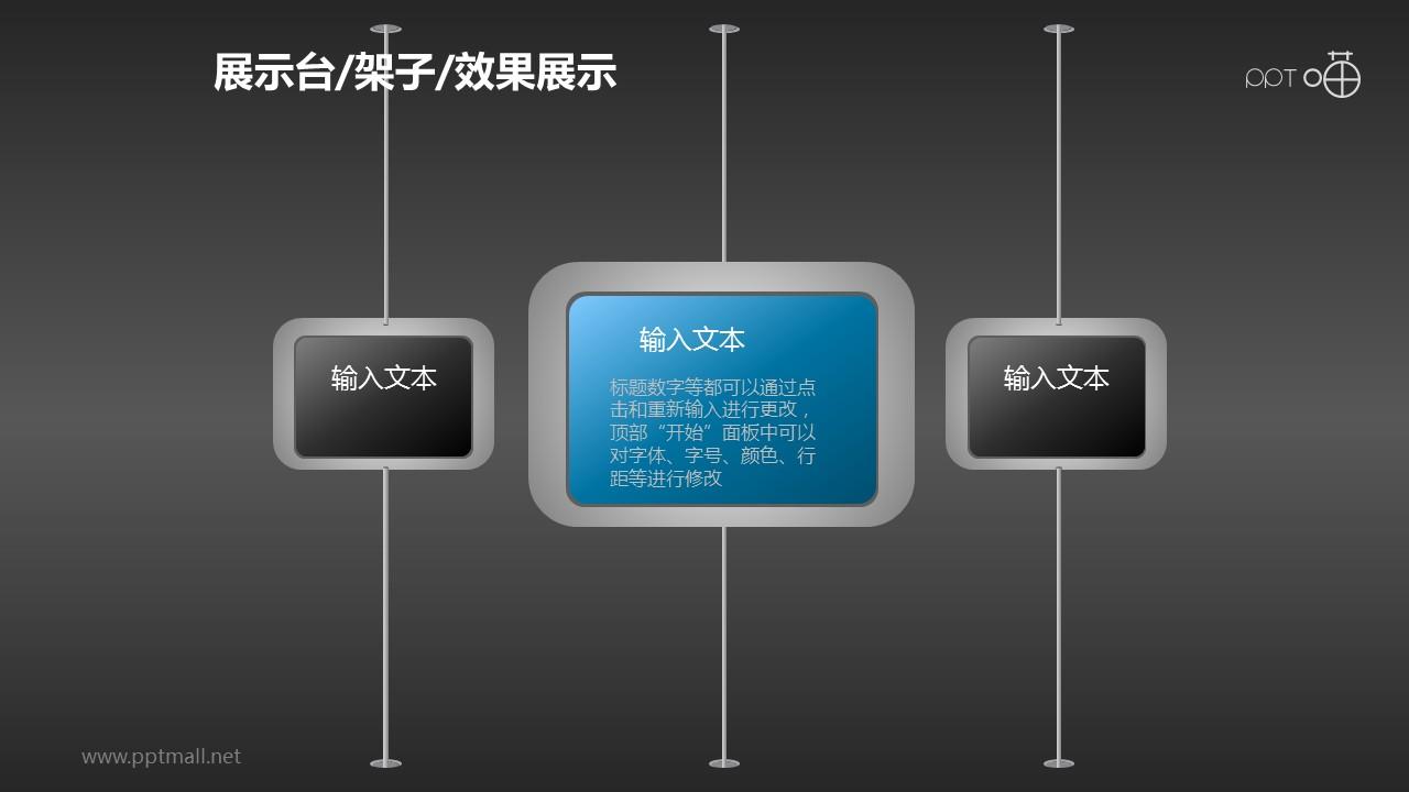 蓝黑沉稳居中对称的展示架子PPT模板