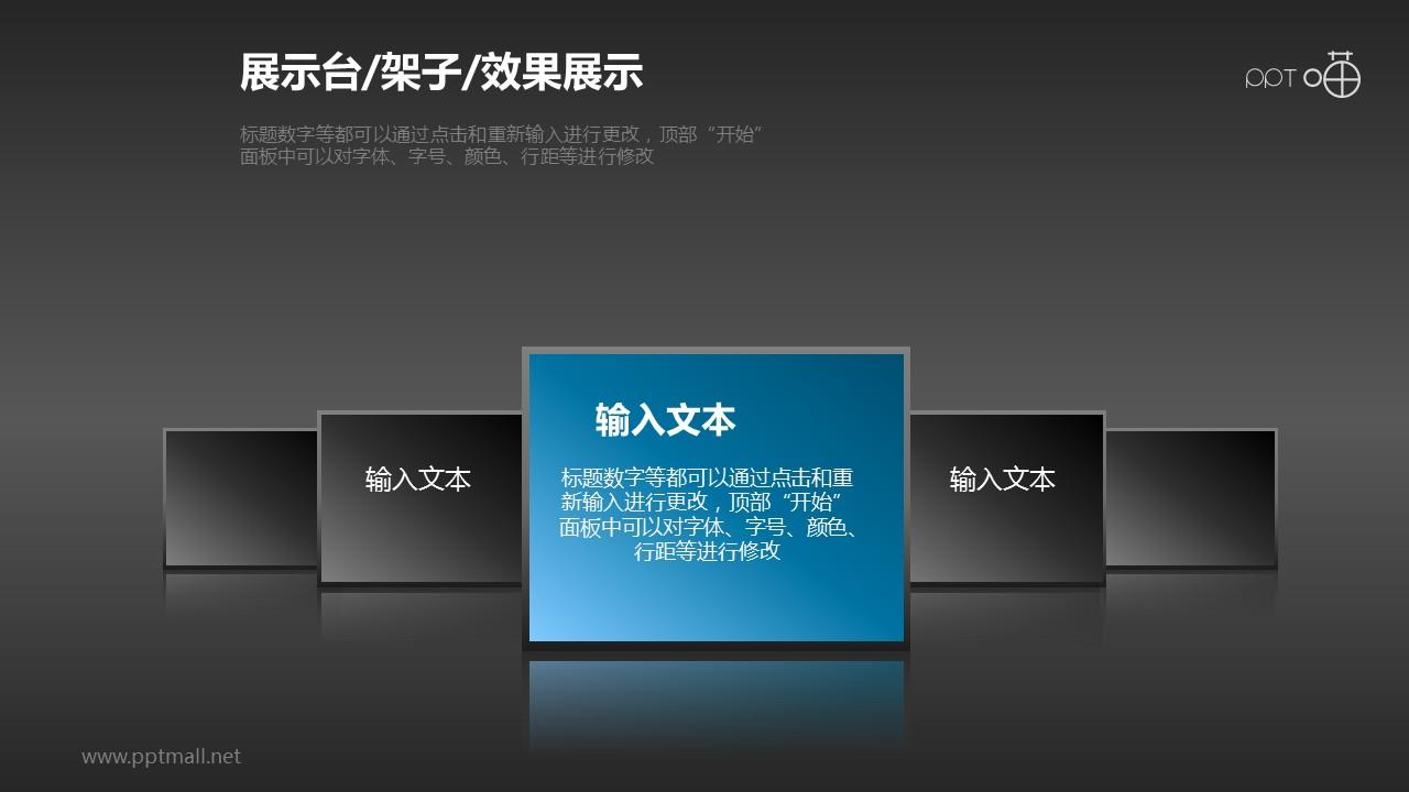 蓝黑清新五部分展示屏PPT模板下载