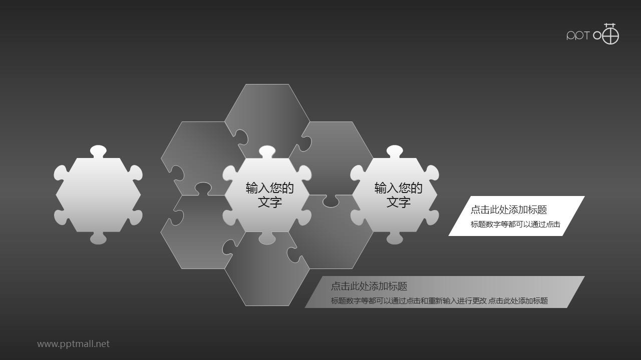 灰黑低调蜂窝状六边形图组PPT模板下载