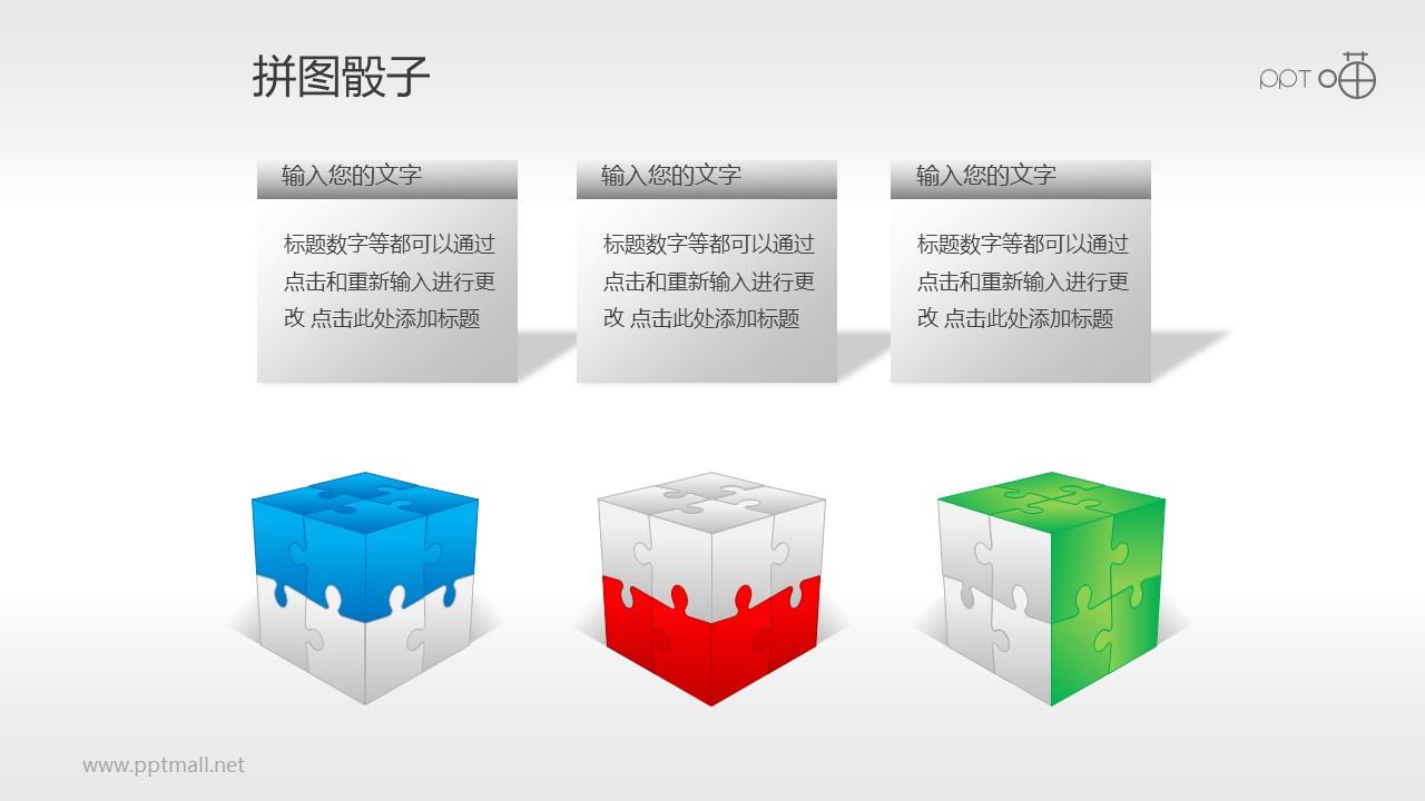 被强调的3D立体拼图模型PPT模板下载