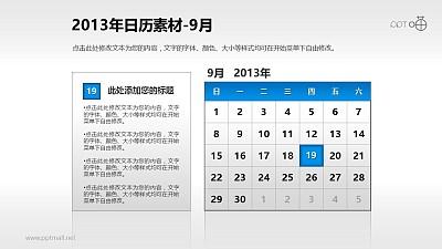2013年日历PPT素材(1)-9月