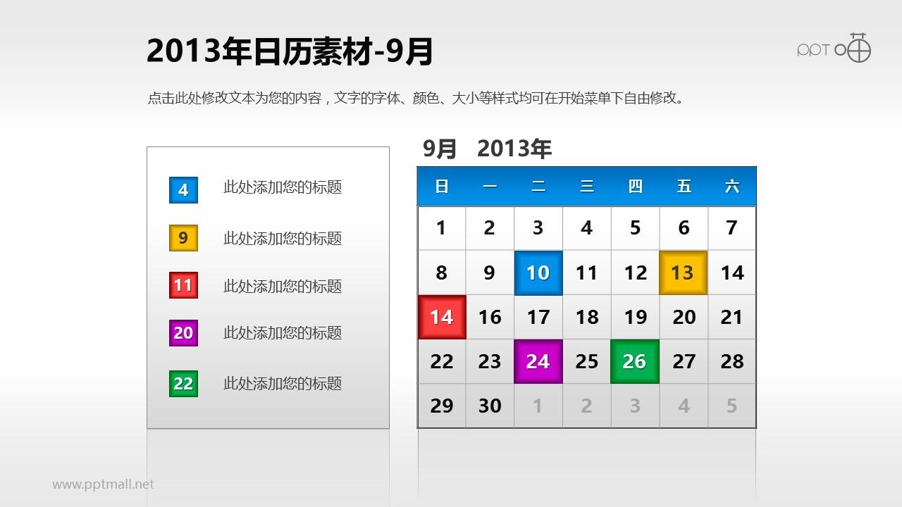 2013年日历PPT素材(2)-9月
