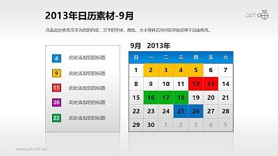 2013年日历PPT素材(3)-9月