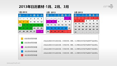 2013年日历PPT素材(4)-1月;2月;3月