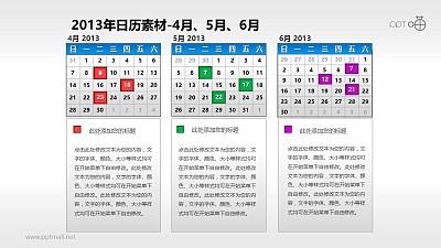2013年日历PPT素材(5)-4月;5月;6月