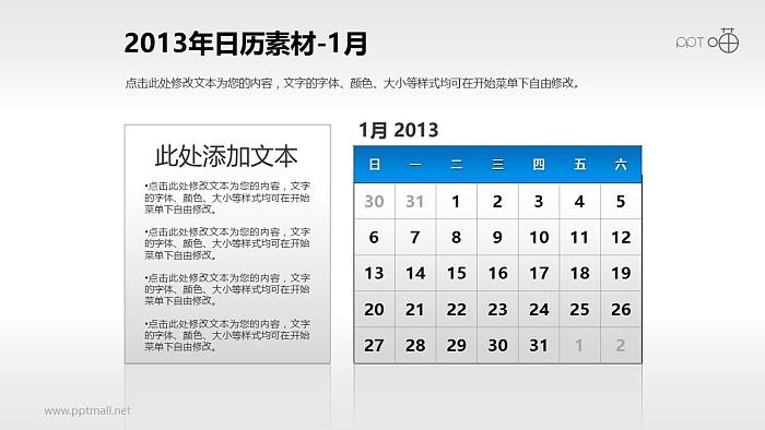 2013年日历PPT素材(6)-1月_幻灯片预览图1