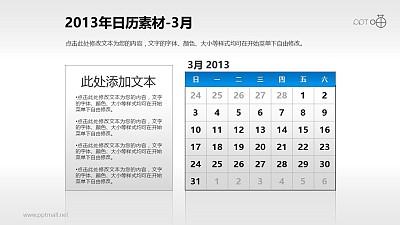 2013年日历PPT素材(8)-3月