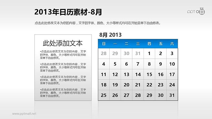 2013年日历PPT素材(13)-8月_幻灯片预览图1