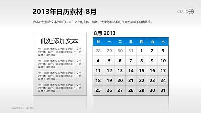2013年日历PPT素材(13)-8月