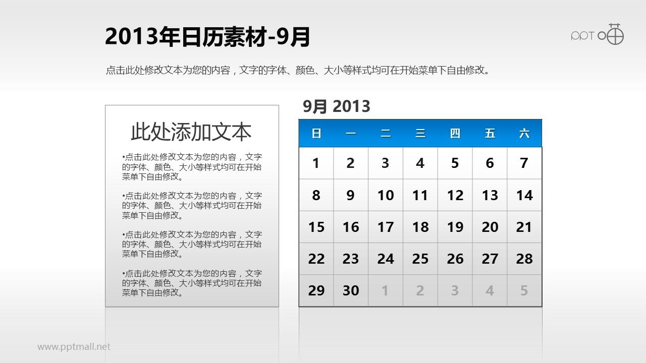 2013年日历PPT素材(14)-9月_幻灯片预览图1