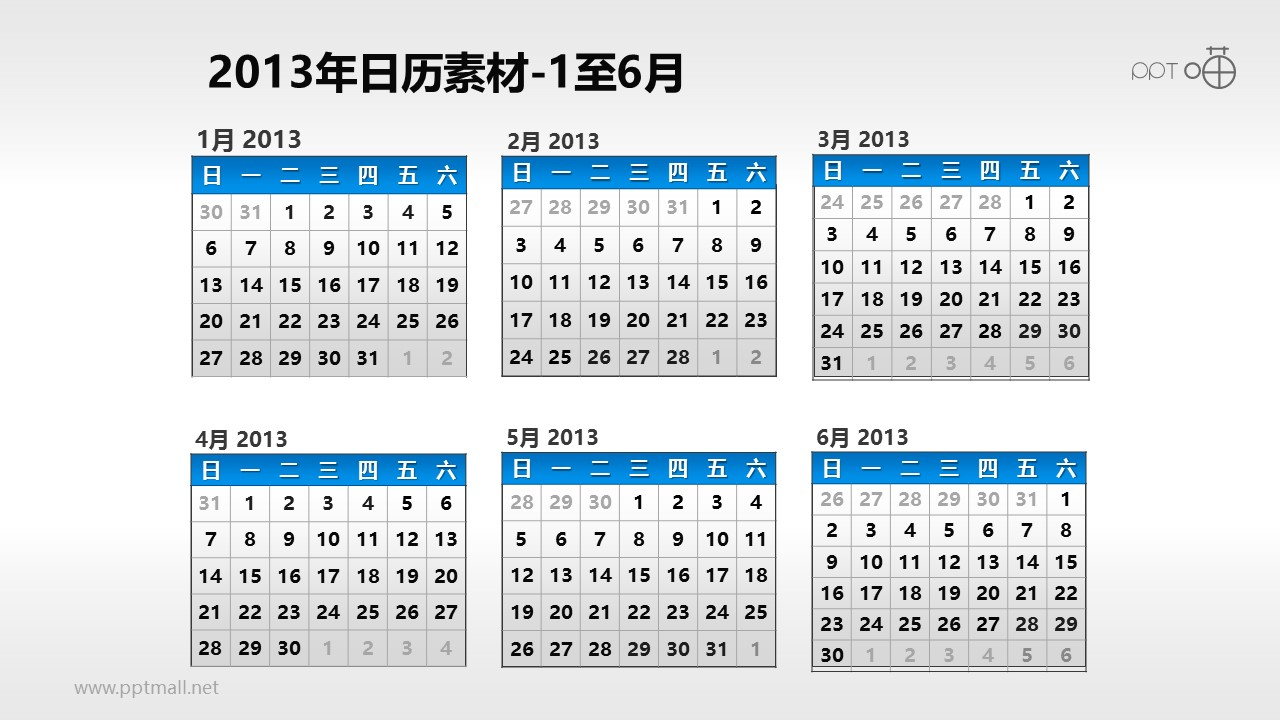 2013年日历PPT素材(18)-上半年_幻灯片预览图1