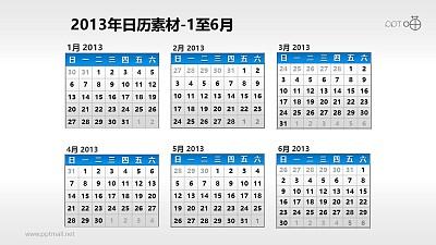 2013年日历PPT素材(18)-上半年