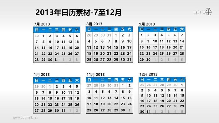 2013年日历PPT素材(19)-下半年_幻灯片预览图1