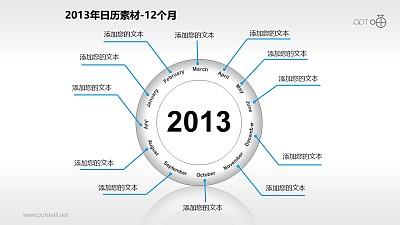 2013年日历PPT素材(21)-年度