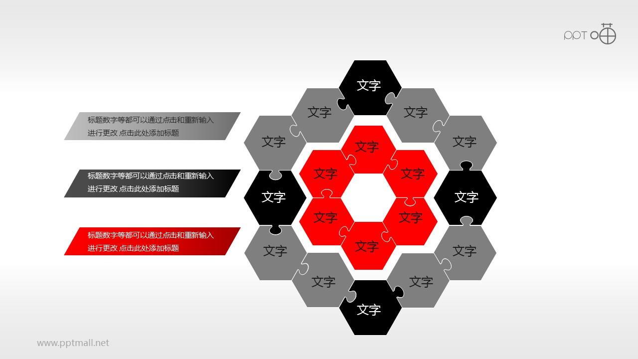 红黑灰双层蜂窝状图组PPT模板下载
