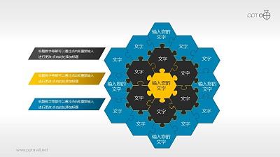 蓝黑黄清爽三层蜂窝状图组PPT模板下载