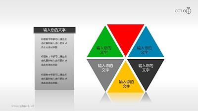 彩色鲜艳六边形图组PPT模板下载