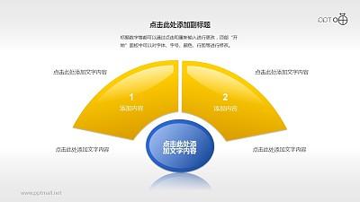 蓝黄图形组合(系列7)并列强调关系PPT素材