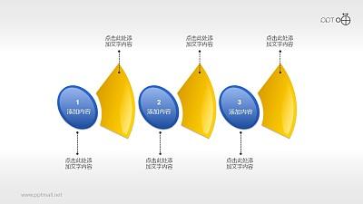 蓝黄图形组合(系列8)并列递进关系PPT素材