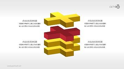 加号积木强调关系(系列1)PPT素材下载