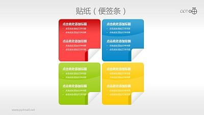 彩色的清新质感便贴纸PPT素材(1)