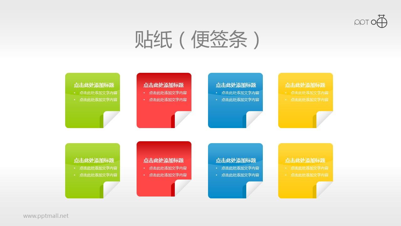 一组彩色的清新质感便贴纸PPT素材(3)