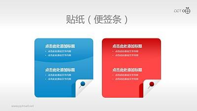 带图钉的清新质感便贴纸PPT素材(4)