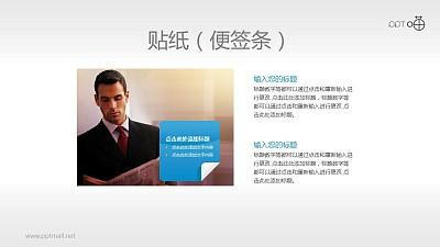 商务背景的清新质感便贴纸PPT素材(5)