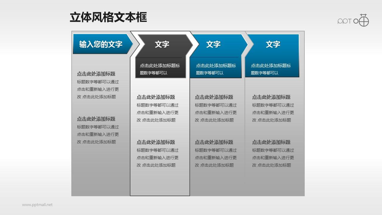 四部分递进的文本框和标题栏素材(3)