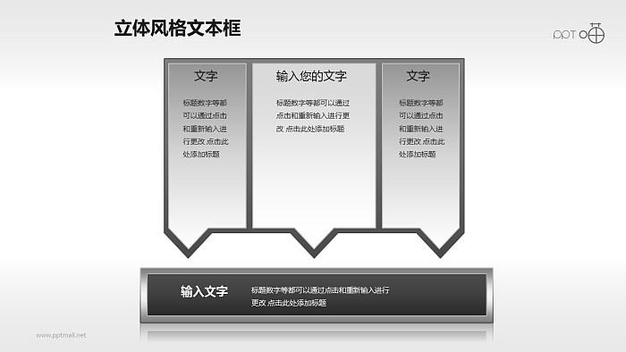 金属镶边的暗黑风格文本框和标题栏素材(5)_幻灯片预览图1