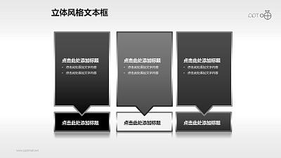 金属镶边的暗黑风格文本框和标题栏素材(8)