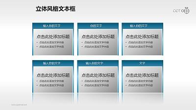 6部分并列的文本框PPT素材(15)