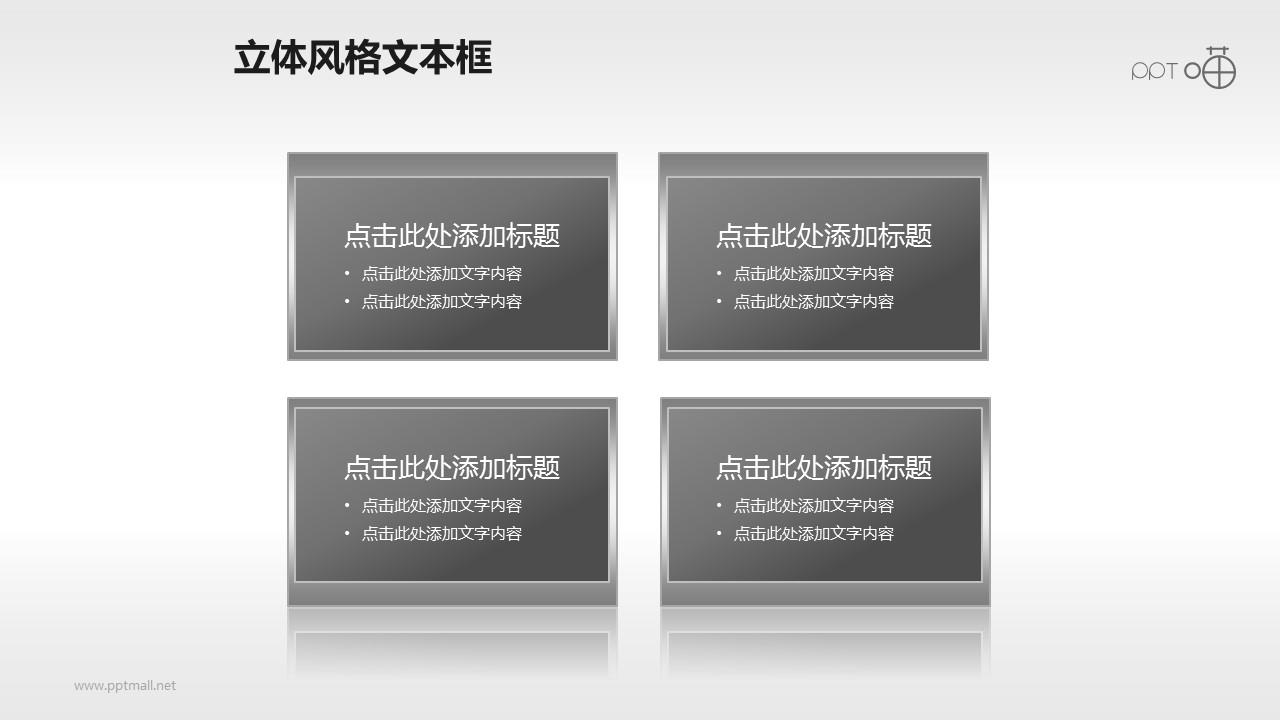 4部分并列的文本框PPT素材(16)