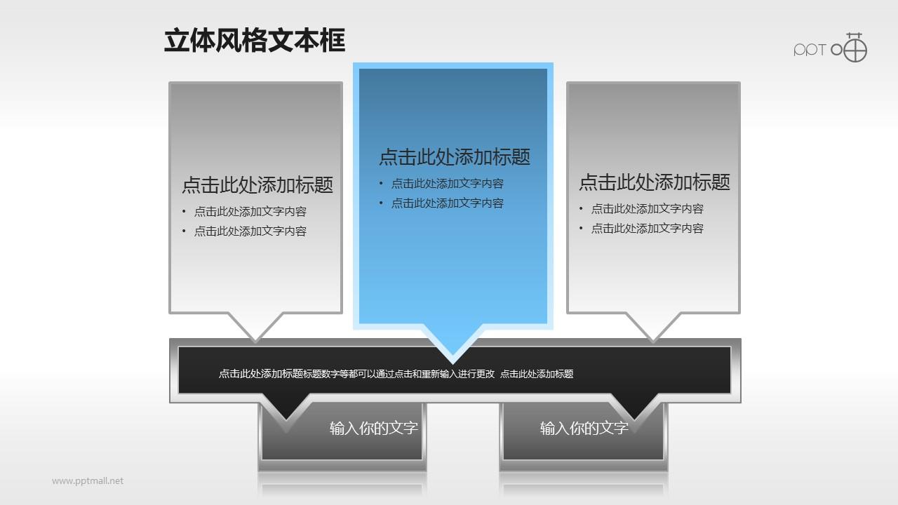 金属镶边的总分递进关系文本框素材(18)