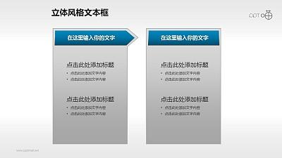 两部分递进关系的文本框和标题栏素材(19)