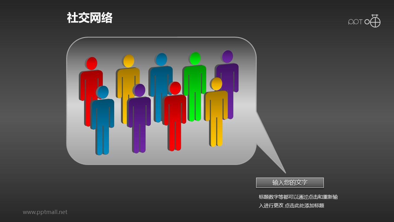 社交网络素材(2)-人员管理