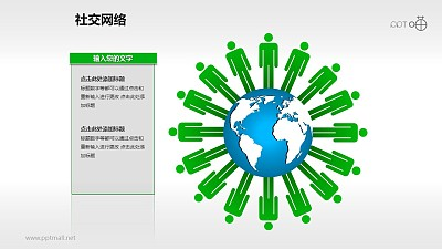 社交网络素材(9)-全球网络