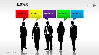 带彩色对话框的商务人士剪影PPT素材