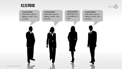 带对话框的商务人士剪影PPT素材