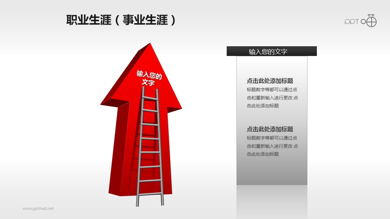 职业生涯PPT素材(1)-攀升的阶梯
