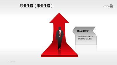 职业生涯PPT素材(2)-成功人士