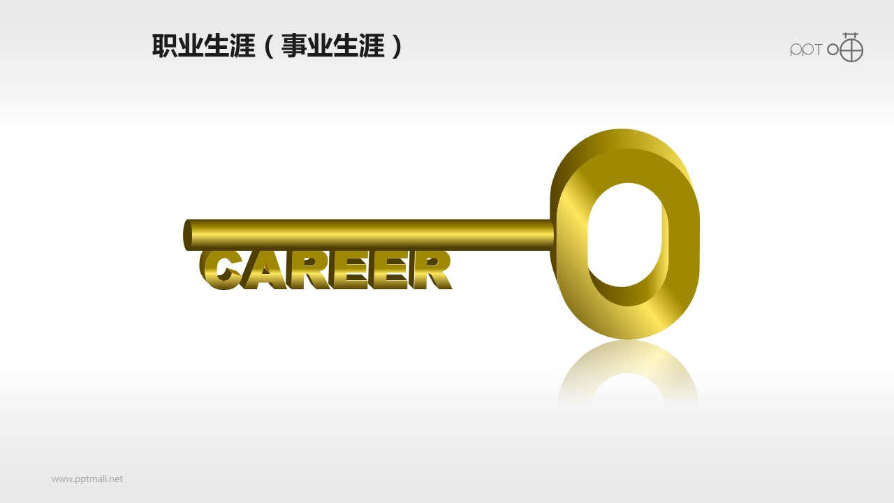 表达事业的金钥匙PPT素材