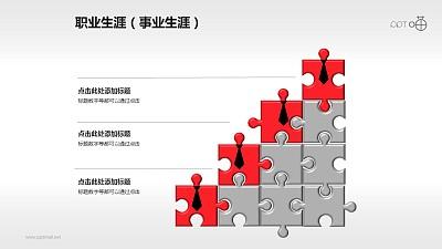 立体质感的三维拼图PPT素材