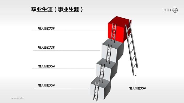 表达选择和途径的方块阶梯PPT素材_幻灯片预览图1