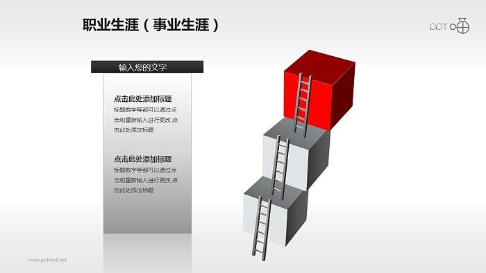 分步骤完成目标的方块阶梯PPT素材_幻灯片预览图1