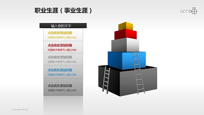 表达职业生涯的方块堆积金字塔PPT素材_幻灯片预览图1