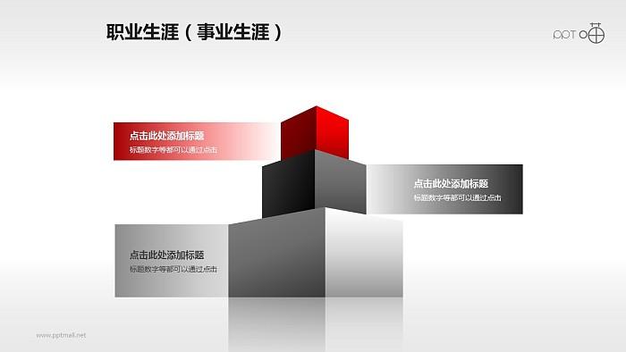 三层方块堆积金字塔PPT素材_幻灯片预览图1