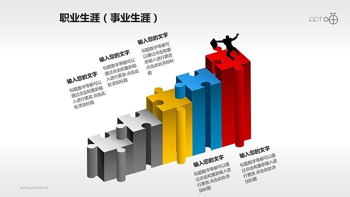 站在五阶立体拼图上的商务剪影人物素材_幻灯片预览图1