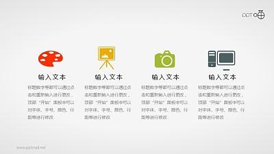 4枚清晰的扁平图标素材-调色盘、画板、相机、电脑